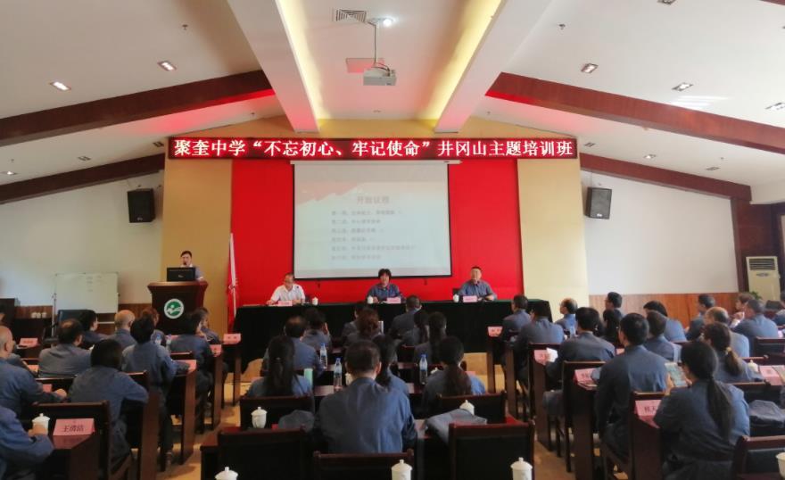 聚奎中学赴井冈山参加干部红色教育培训