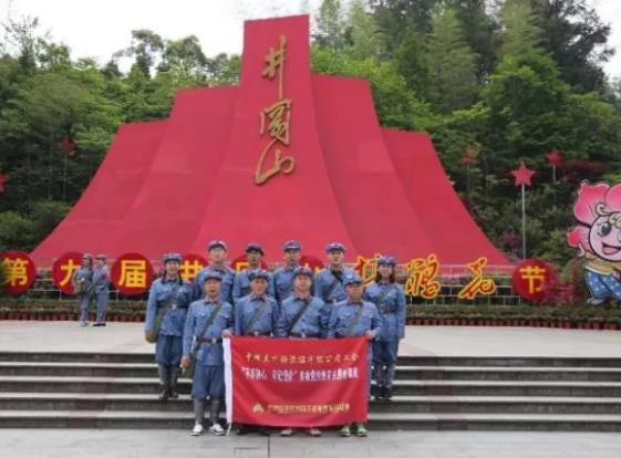 中核兰铀公司劳模代表赴井冈山学习培训