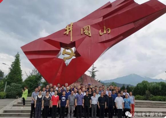 沧州市在井冈山培训离退休干部党组织书记